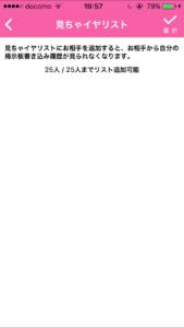 ワクワクメールログイン画面