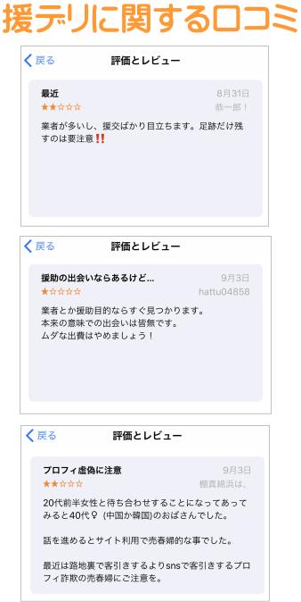 AppStoreでのハッピーメールレビュー02