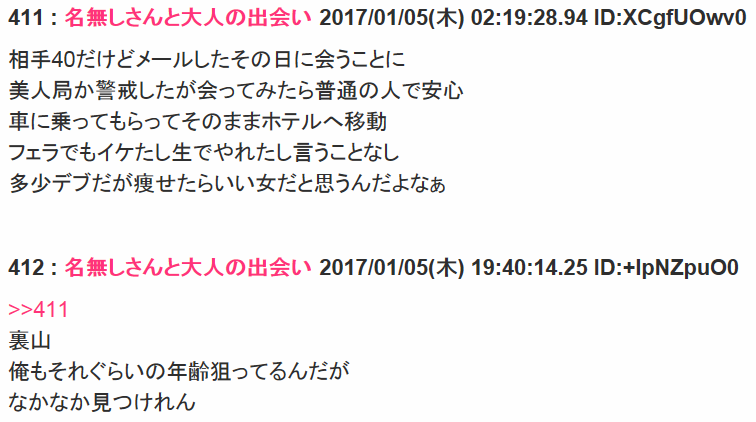 ハッピーメール口コミ評判