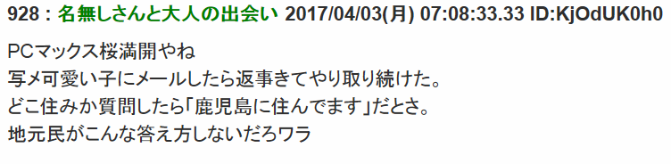 PCMAX口コミサクラ