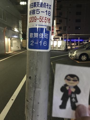 タップル誕生新宿待ち合わせ