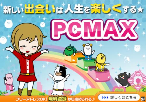 PCMAXweb版とアプリ