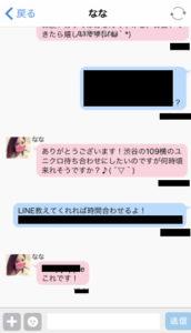 ハッピーメール長文返信