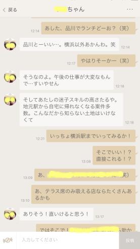 タップル誕生横浜で待ち合わせ