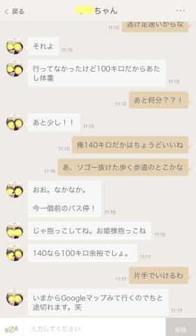 タップル誕生横浜で出会えた
