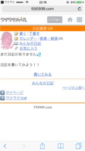 ワクワクメールアプリ日記
