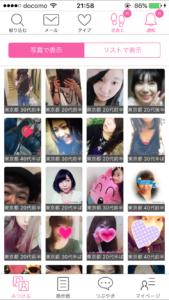 ワクワクメール日記アプリ