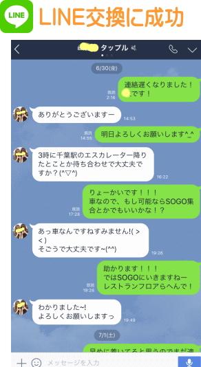 タップルLINE成功画面