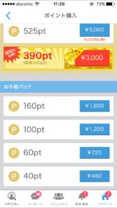 PCMAX料金