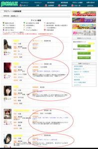 PCMAXプロフ検索WEB版