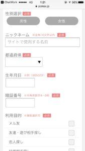 PCMAX女性登録