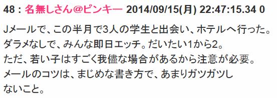 Jメール2ch(2ちゃん)