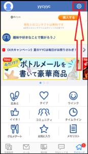 YYCアプリ退会手順
