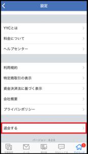 YYCアプリ退会方法