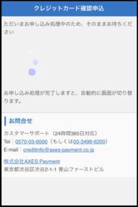 YYCクレジットカードの手順