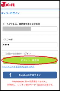 Jメール再登録体験談