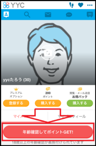 YYC年齢確認手順