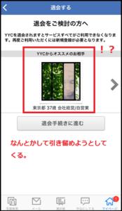 YYC退会オススメの相手