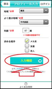 イククル再登録ボタン