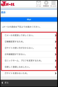 Jメール再登録の注意点