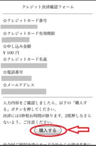 Jメール登録手順の画像