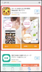 Jメールアプリ公式画面