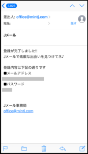 Jメール登録完了