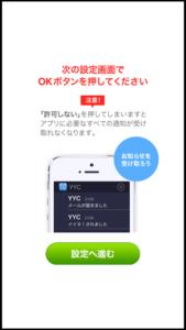 YYCインストール画面