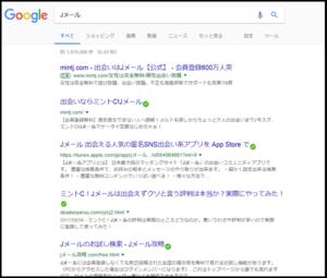 Jメール検索結果