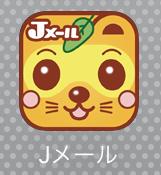 アプリJメールアイコン