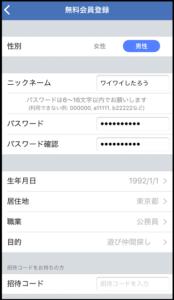 YYCアプリ登録