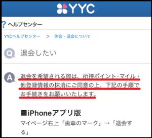 YYC退会
