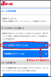 Jメール登録手順