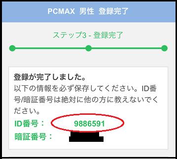 PCMAX登録ポイント