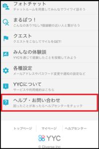 YYC退会方法の画像