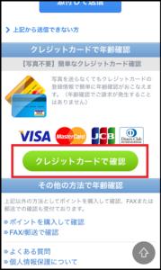 YYCクレジット決済