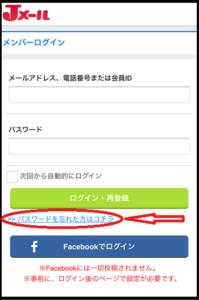 Jメールログインできない画面