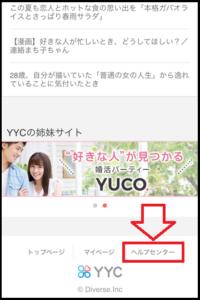 YYCお問い合わせ