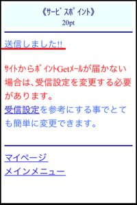 ミントCJメール登録