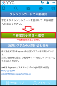 YYCクレジットカード請求