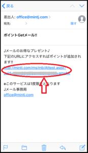 ミントCJメール