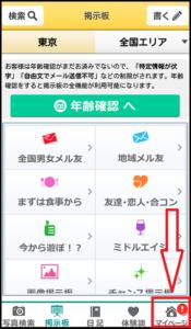 イククル退会アプリ