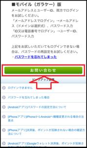 YYC登録できない