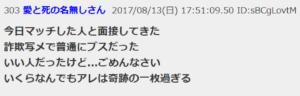 タップル評判2ちゃん