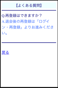 Jメール再登録