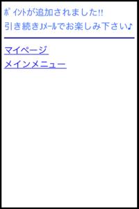 ミントCJメール登録手順