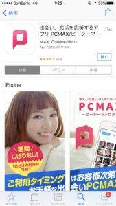 PCMAXアプリ女性