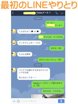 LINE最初のメッセージ