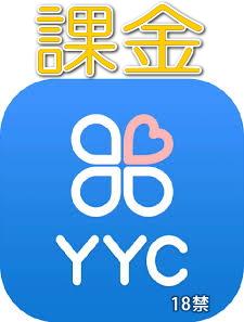YYCの課金画像