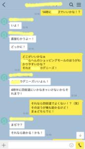 Jメール出会うまでのカカオ
